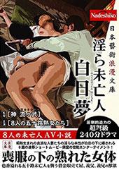 日本藝術浪漫文庫 淫ら未亡人