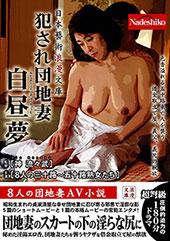日本藝術浪漫文庫 犯され...