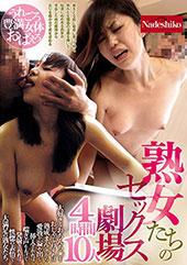 熟女たちのセックス劇場4...