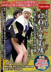 愛と官能の昭和人生劇場尼...