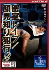 密室レイプ/顔見知り犯行 2