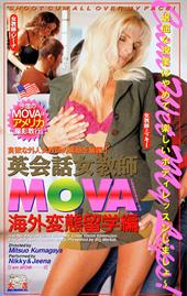 英会話女教師MOVA