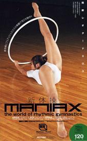 新体操MANIAX