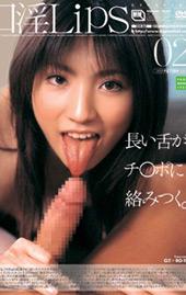 口淫Lips02