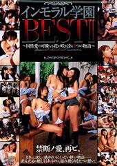 インモラル学園 BEST II