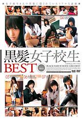 黒髪女子校生BEST 藍...