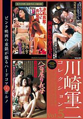 川崎軍二コレクションVol.5