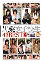 黒髪女子校生4時間BEST3