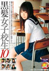 黒髪女子校生 10