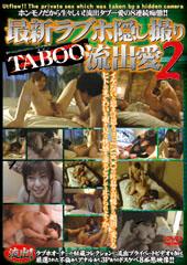 最新ラブホ隠し撮り TABOO流出愛2