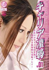 キャリア陵辱 vol.01