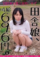 田舎娘、時給696円。【...
