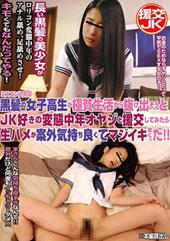 ミスコン入賞の黒髪の女子...