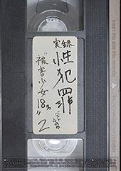 実録性犯罪 〜被害少女1...