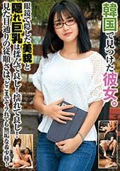 韓国で見つけた彼女。眼鏡...