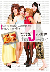女装娘の世界JAPAN発...