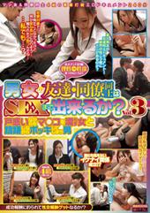 男女の友達・同僚同士はSEXまで出来るか? Vol. 3 戸惑いながらもマ●コを濡らす女と躊躇しながらボッキしてしまう男