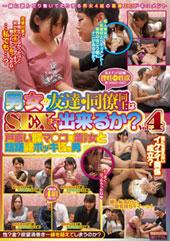 男女の友達・同僚同士はSEXまで出来るか? Vol. 4 戸惑いながらもマ●コを濡らす女と躊躇しながらボッキしてしまう男