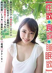 美少女系リアル短大生20歳