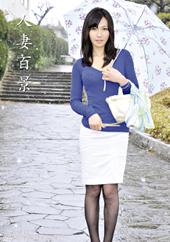 人妻百景〜第二景〜