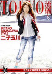 Tokyo 流儀 81