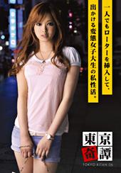 東京奇譚 06