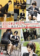 働くオンナ狩り 8 【就活リクルーター編】