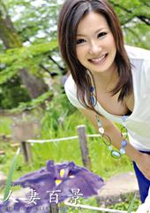 人妻百景 09