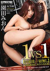 1VS1【※演技一切無し...