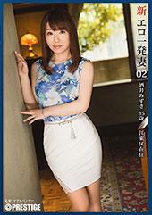 新・エロ一発妻 02