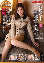シロウト制服美人 12