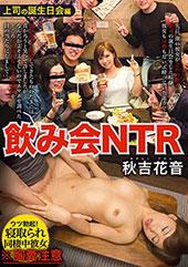 飲み会NTR すべては飲...