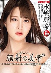 顔射の美学 03 元国民...