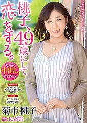 桃子、49歳にして恋をす...