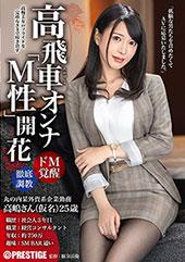 高飛車オンナ「M性」開花...