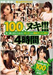 100人ヌキ!!! ち○...