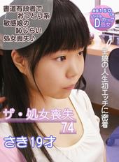 ザ・処女喪失(74) 〜...