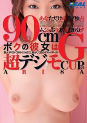 90cm G-cupのボ...