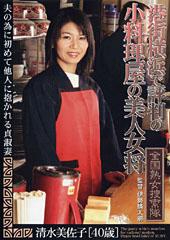 港街横浜で評判の小料理屋...