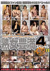 熟女豊満4時間スペシャル2