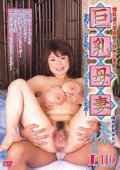 巨乳母妻 沢木ルミ
