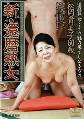 新・還暦熟女 松岡貴美子