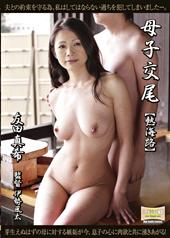 母子交尾 【熱海路】友田真希