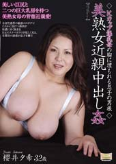美熟女近親中出し姦 櫻井夕希