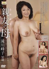 親友の母 滝川峰子