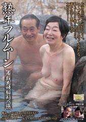 熟年フルムーン 高齢夫婦...