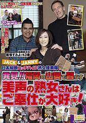 JACK&JANNYの日...