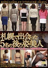 札幌で出会った5名の後ろ姿美人 顔出しNGの奥様たちをSEXで感じさせてお顔拝見出来るかな!?