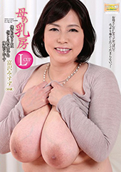 母の乳房 僕のお母さんは...