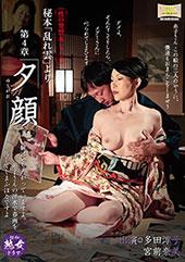 性の発禁本シリーズ 秘本「乱れ雲」より第4章「夕顔」